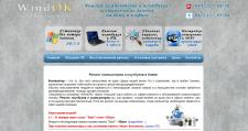 Сайт - визитка: Ремонт компьютеров