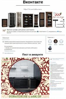 Винные шкафы и холодильники / Вконтакте
