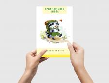 Обложка небольшой листовки (мини книги/рассказа)
