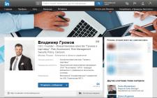 Продвижение личного профиля в Linkedin