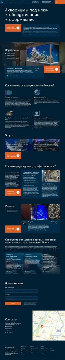 Создание магазина аквариумов на WordPress