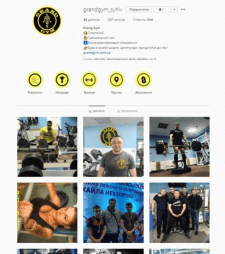 Instagram страница для спортивного клуба