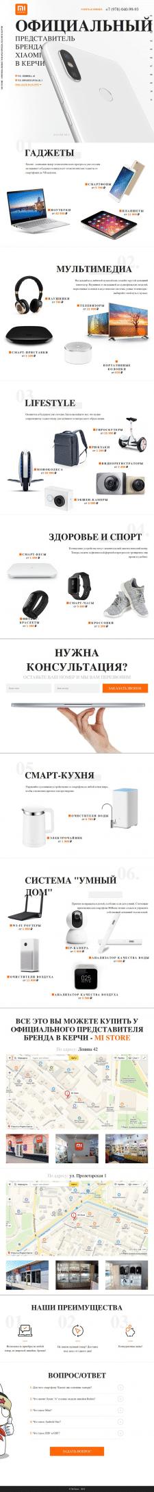"""Landing Page """"Xiaomi Керчь"""""""