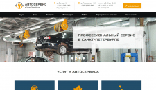 Landing Page Автосервис