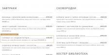 Наполнение разделов меню сайта на WordPress