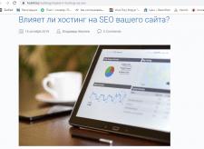 Влияет ли хостинг на SEO сайта?