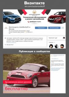 Автотехцентр в Москве / Вконтакте