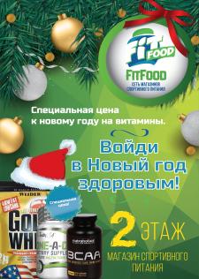 Плакат fitfoodua