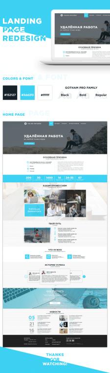 Дизайн landing page. Online Univerce.