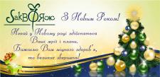 Разработка макета для новогодней открытки