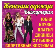 Баннер_магазин женской одежды
