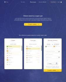 Интерфейс блока - Обмена валюты