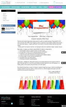 Новость об открытии магазина milan-shop.com.ua