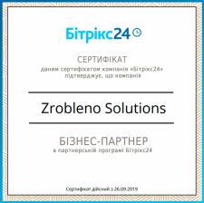 Сертификат бизнес-партнёра Bitrix24