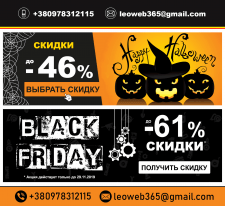 Акційні банери Halloween та Black Friday