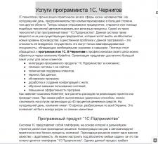 Услуги программиста 1С. Чернигов