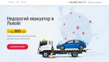 Сайт по предоставлению услуг Эвакуатора