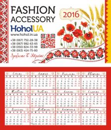 Визитка с календарём