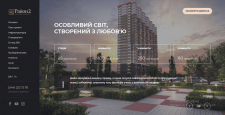 "Житловий комплекс ""Район 2"""