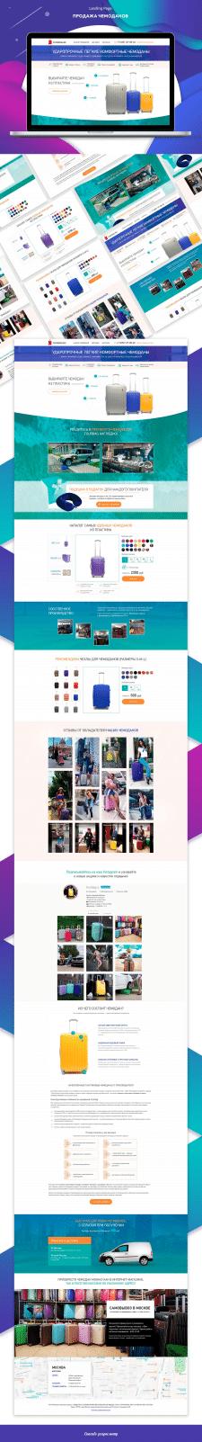 Landing Page Продажа чемоданов