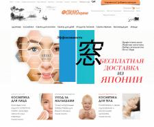Интернет магазин японской косметики
