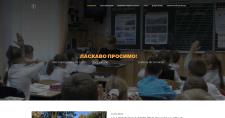 Сайт класса для школы (YII2)