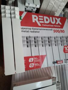 Радиаторы REDUX