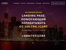 "Landing page для студии ""WebPoint"""