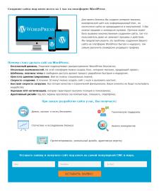 Продающий текст для веб-разработчиков