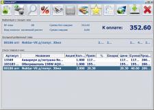 Клиент-серверное приложение для торговой сети