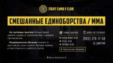 Реклама спортивного клуба по ММА