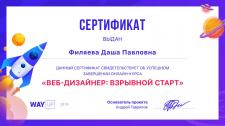 Сертификат о завершении курса по ВЕБ-дизайну
