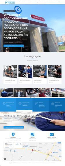 Сайт компании по установке ГБО