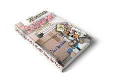 Дизайн обложка книги