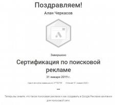 Сертификат Поисковая Сеть