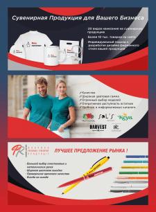 Печать на рекламно-сувенирной продукции