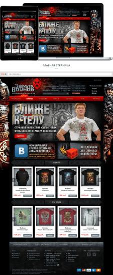 Интернет-магазин спортивной и повседневной одежды