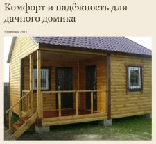 Комфорт и надежность для дачного домика