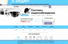 """Сайт: """"Система видеонаблюдения"""""""