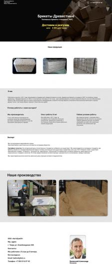 Сайт по заказа, по примеру заказчика