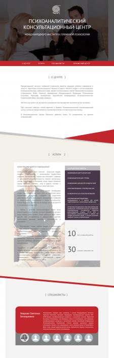 Дизайн сайта для консультационного центра