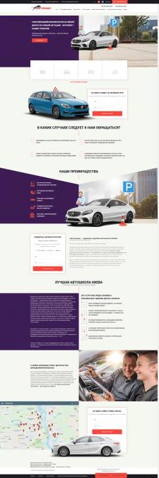 Разработка сайта Уроков вождения, г. Киев