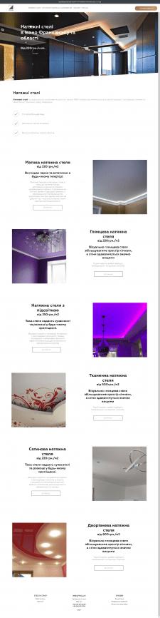 Проект Натяжные потолки