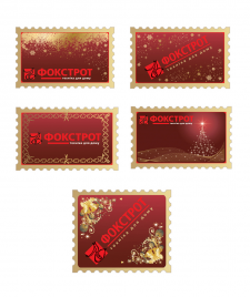 Новогодние марки