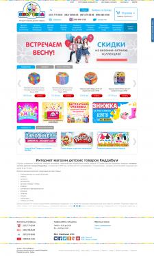 Копирайтинг для магазина товаров для детей
