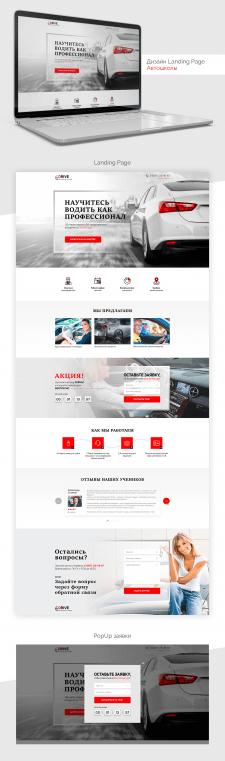 Дизайн Landing Page автошколы