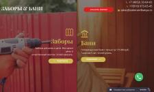 "Site ""ZaborAndBanya"""