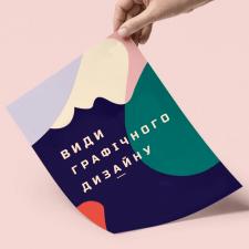 Баннер для курсов по графическому дизайну