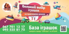 База іграшок - рекламный постер для борда