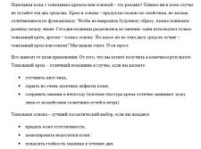 Продающий текст для e-mail-рассылки